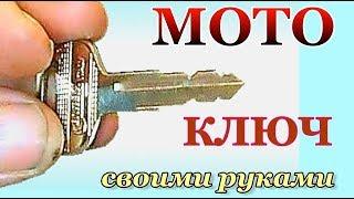 Изготовление дубликата ключа мотоцикла, копия ключа зажигания