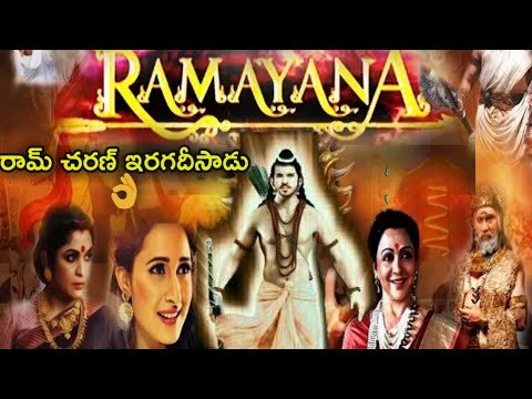 MEGA POWER STAR Ram Charan and ALLU ARVIND | RAMAYANA | Upcoming movie  (2021) Bollywood,Tollywood