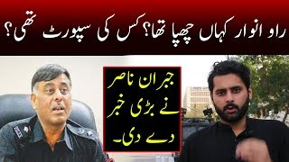 Jibran Nasir Revealed Who is Behind Rao Anwaar | jamhoor | Neo news