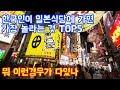 한국인이 일본식당에 가면 가장 놀라는 것 TOP5