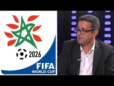 اليازغي يبرز حظوظ  المغرب لاستضافة كأس العالم Morocco 2026