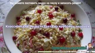 """Крабовый салат рецепт (""""Пальчики оближешь"""")"""