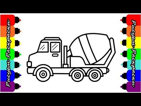 Бетономешалка Раскраска для Детей Рисуем Раскраски для Малышей