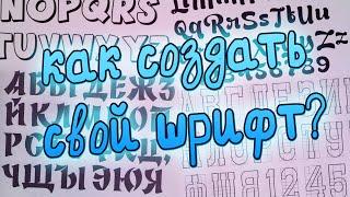 #9 Как создать свой шрифт  БЕСПЛАТНО