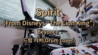 "Beyonce - Spirit (From Disneys ""The Lion King"") _ 드럼 커버(Drum cover) Video"