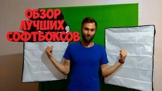 лУЧШИЙ СОФТБОКС С АЛИЭКСПРЕСС 2018