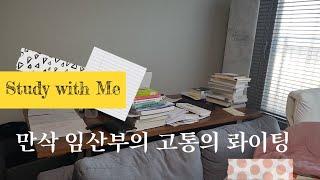 Study with Me 만삭임산부, 신생아 육아, 석…