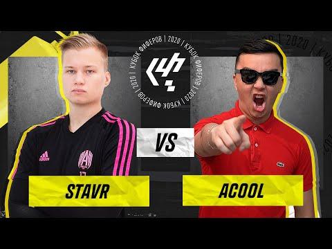 КУБОК ФИФЕРОВ 2020 | СТАВР VS АКУЛ