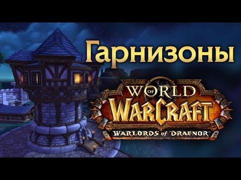 WoW: Warlords of Draenor — Гарнизоны