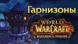 WoW: Warlords of Draenor — Гарнизоны