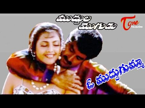 Muddula Mogudu Movie Songs || O Muddu Gumma Video Song || Balakrishna, Meena, Ravali