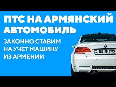 Получаем ПТС на Армянские автомобили. Авторынок Еревана 2019