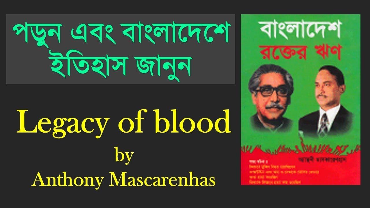 bangladesh a legacy of blood by anthony mascarenhas