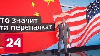 Смотреть видео Ответ Вашингтону: такого от Пекина еще не слышали - Россия 24 онлайн