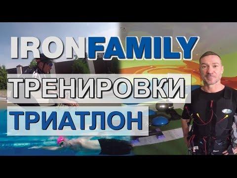 Тренировки триатлон. Тренировочная неделя по триатлону в Ironfamily Сергей