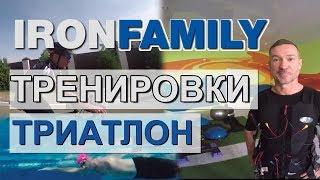 Тренировки триатлон. Тренировочная неделя по триатлону в Ironfamily - Сергей