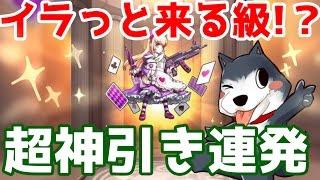 【モンスト】よしさんが激獣神祭で神引き連発!!【生声実況】 thumbnail
