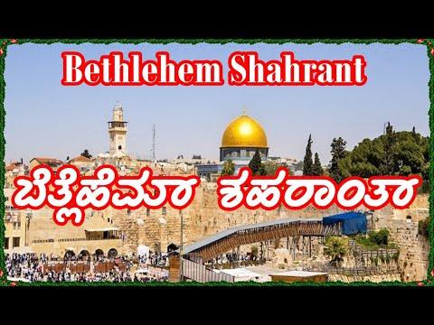 Bethlehem Sherant (Konkani Christmas Song)