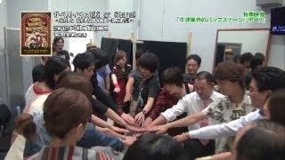 ザ・ベストハウス123 on Stage!! 特典映像 鎌苅健太 動画 25