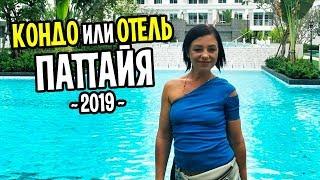 ПАТТАЙЯ 2018-2019 и цены КОНДО! Сравниваем жилье на пляже Джомтьен в горячий сезон. Жизнь в ТАИЛАНДЕ