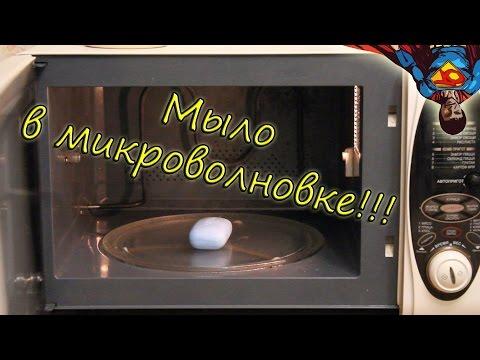 Что будет, если МЫЛО ПОЛОЖИТЬ В МИКРОВОЛНОВКУ? Мыло в микроволновке! Soap in the microwave!