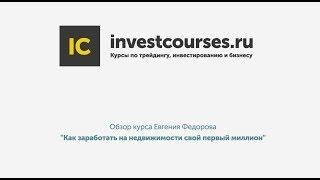 🔴 Заработок за Счет Государства | На недвижимости 300 тыс.руб.👌▶️