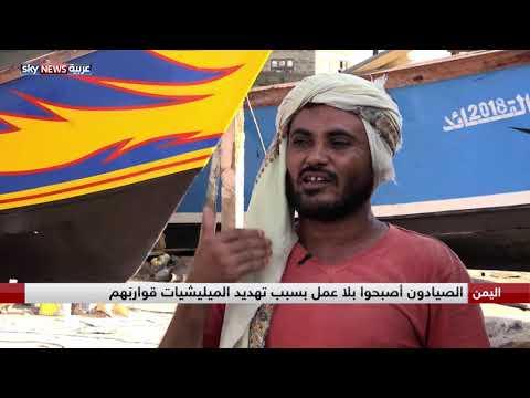 القصف الحوثي يفاقم معاناة الصيادين في الساحل الغربي  - نشر قبل 3 ساعة