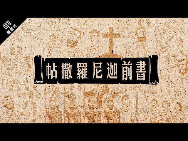 《讀聖經》系列:帖撒羅尼迦前書 1 Thessalonians