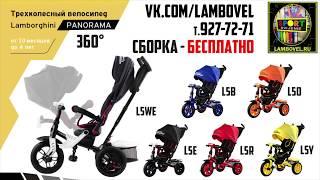 lamborghini L5 Panorama 360 детский трехколесный велосипед с поворотным сидением, НОВИНКА 2018!