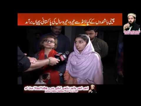 جسم فروشی13 13سال کی پاکستانی لڑکیاں اور چائنی لڑکے  توبہ