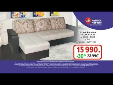 Угловой диван по цене прямого. В новый год с новой мебелью!