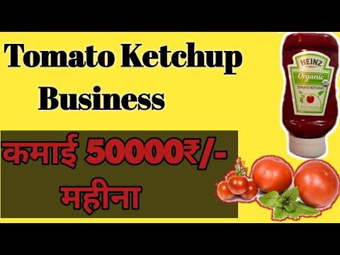 How to Start Tomato Ketchup Business/ Tomato Ketchup рдмрдирд╛рдиреЗ рдХрд╛ рд╡реНрдпрд╡рд╕рд╛рдп рдХреИрд╕реЗ рд╢реБрд░реВ рдХрд░реЗрдВ/ Tomato Sauce ЁЯФе