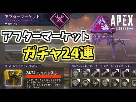 Apex コレクション イベント