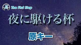 【カラオケ】夜に駆ける/YOASOBI/The First Step