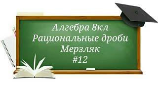 Рациональные дроби Алгебра 8кл Мерзляк#12