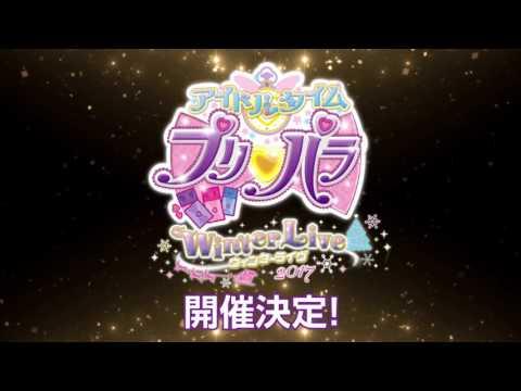 「アイドルタイムプリパラ Winter Live 2017」特報