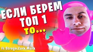 ЕСЛИ БЕРЕМ ТОП-1 В ФОЛЛ ГАЙС СО СТРОГО МАРКОМ И ЗАРКОМ, ТО ВИДЕО ЗАКОНЧИТСЯ!