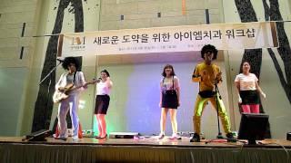 2011 아이엠치과 워크샵 장기자랑