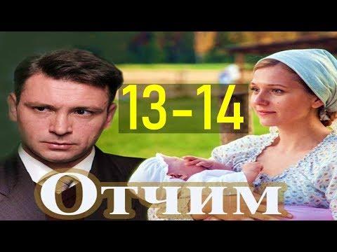 Отчим 13 серия