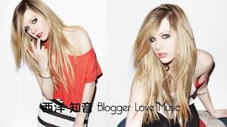 Avril Lavigne   艾薇兒  /. Seventeen17歲 中文字幕