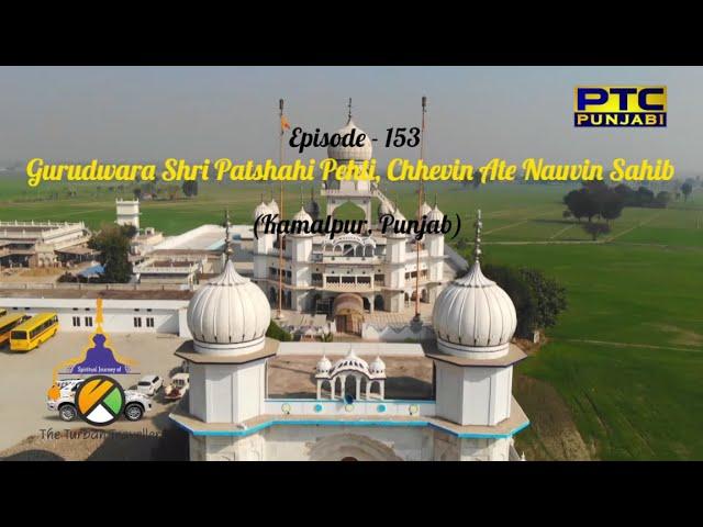 Spiritual Journey of The Turban Traveller|EP-153|Gurudwara Patshahi Pehli, Chhevin ate Nauvin