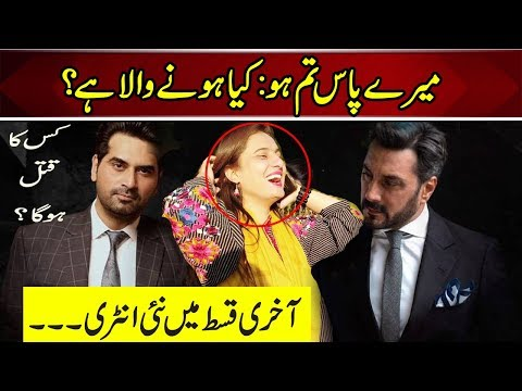 meray-paas-tum-ho---special-show-|-mehiwsh-shahwar-danish-|-daily-news-tv