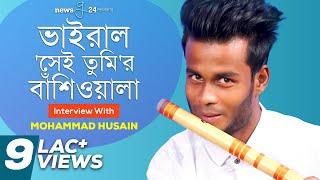 সেই তুমি Flute Cover   Mohammad Hosain   Ayub Bachchu   newsg24