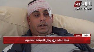 """صحفيو قناة البلاد يزورون عناصر الشرطة المصابين: هكذا تصدوا لمحاولة """"منحرفين"""" تشويه"""