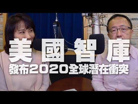 '19.12.31【財經起床號】蘇宏達教授談「美國智庫發布2020全球潛在衝突」 - YouTube