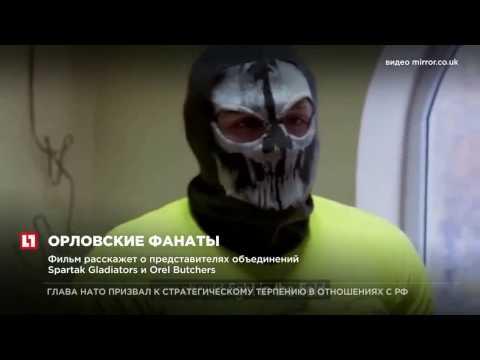 Телеканал BBC покажет фильм про российских футбольных фанатов