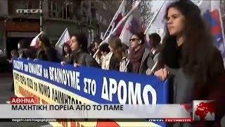 Παρέλυσε η Ελλάδα από τη μεγάλη απεργία
