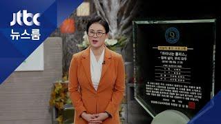 JTBC '차이나는 클라스', 이달의 좋은 프로그램상 수상 / JTBC 뉴스룸