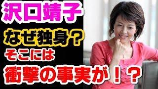 沢口靖子といえば、その年齢を超えた美しさから、 奇跡のアラフィフとい...