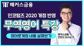 [무역영어인강] 2020 인코텀즈 개정내용 반영 무역영…